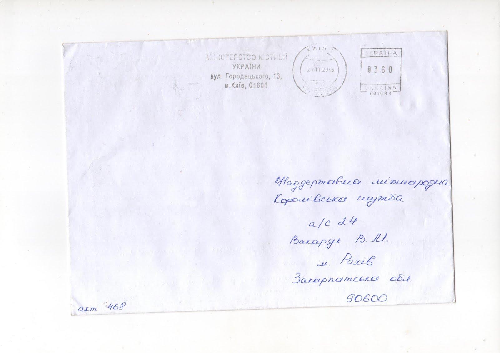 Лист від Міністерства Юстиції .