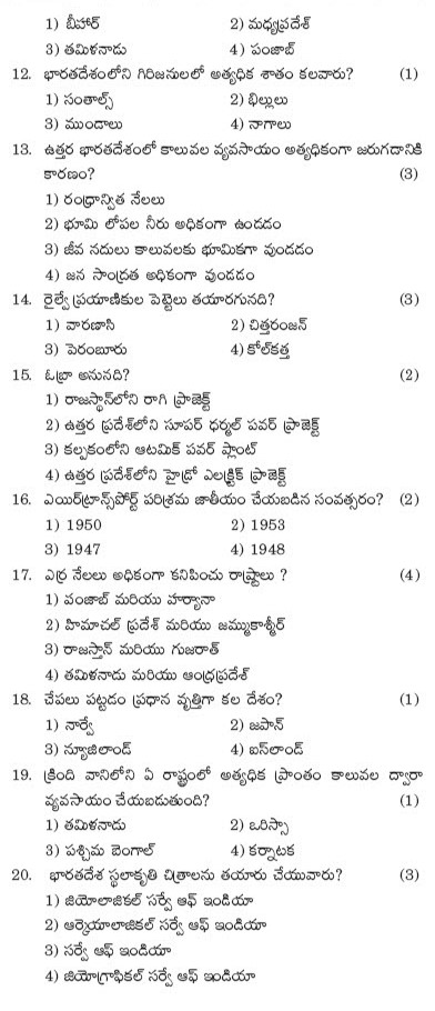 2011 -APPSC Group 2 Previous Papers Solved - Paper 1 - General Studies