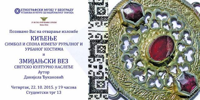 Izlozbe Muzeja Republike Srpske gostuju u Beogradu