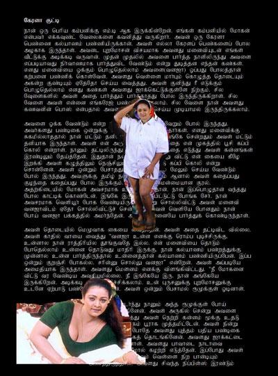new kama pusthakam 2013 latest tamil kamakathaikal free download