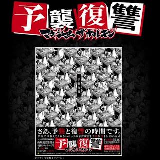 MAXIMUM THE HORMONE マキシマム ザ ホルモン - Yoshu Fukushu 予襲復讐