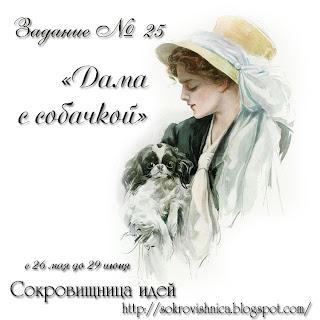 http://sokrovishnica.blogspot.ru/2014/05/25.html