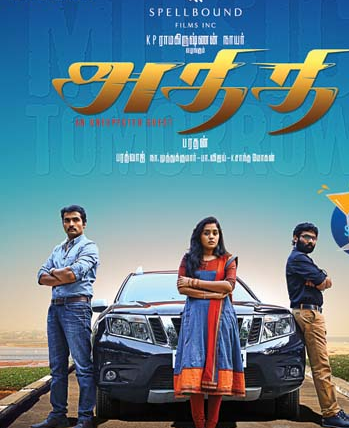 Watch Athithi 2014 Full Tamil Movie Free Download