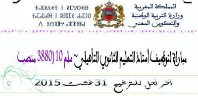مباراة لتوظيف 3880 أستاذ التعليم الثانوي التأهيلي, سلم 10. آخر أجل 31 غشت 2015