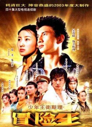 Vua Mạo Hiểm (2002) - HTV7 Thuyết Minh - (40/40)