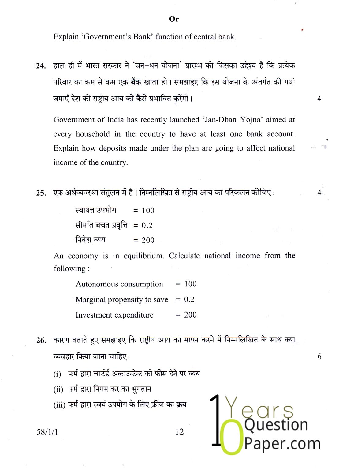 cbse class 12th 2015 Economics Boards question paper