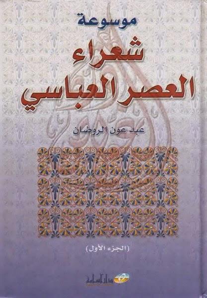 موسوعة شعراء العصر العباسي - عبد عون الروضان pdf