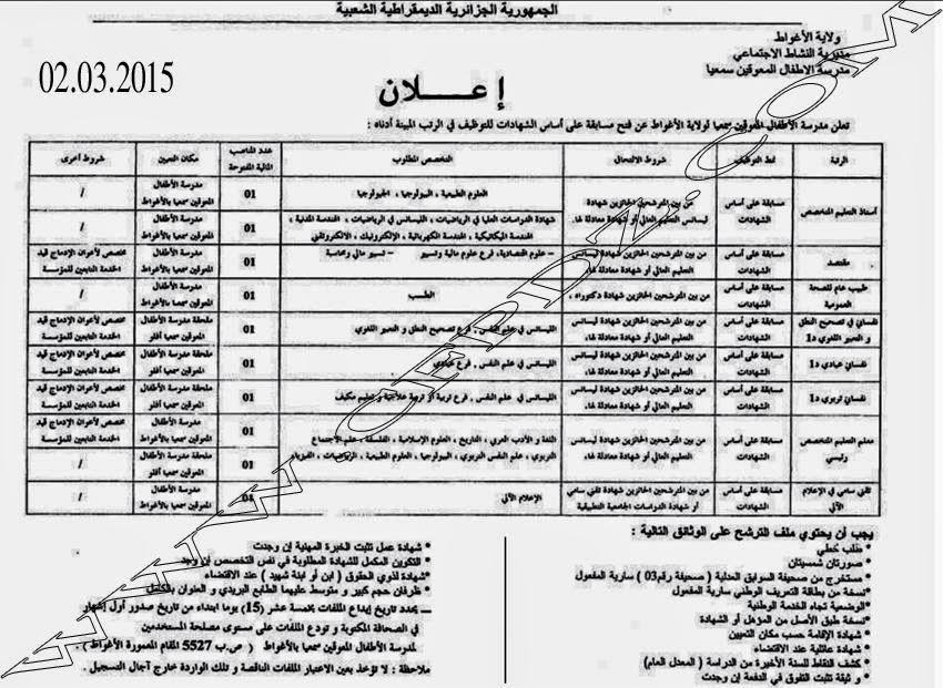 اعلان توظيف بمدرسة الطفال المعوقين سمعيا الأغواط مارس 2015