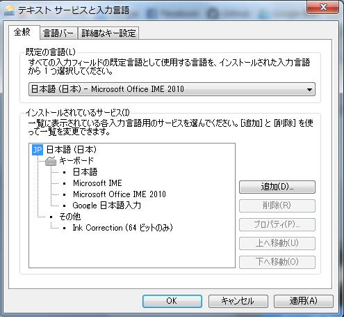 日本語入力 - インストール MS-IME