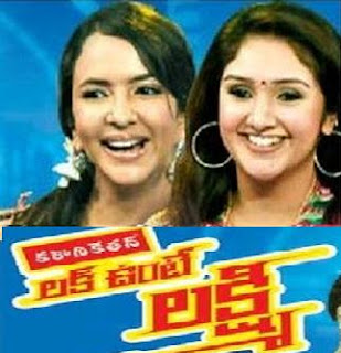 Luck unte Laxmi Game Show – 5th Oct – Sri Devi as Guest