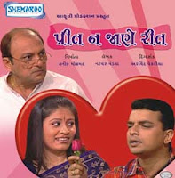 Preet Na Jane Reet Gujarati Play Buy DVD
