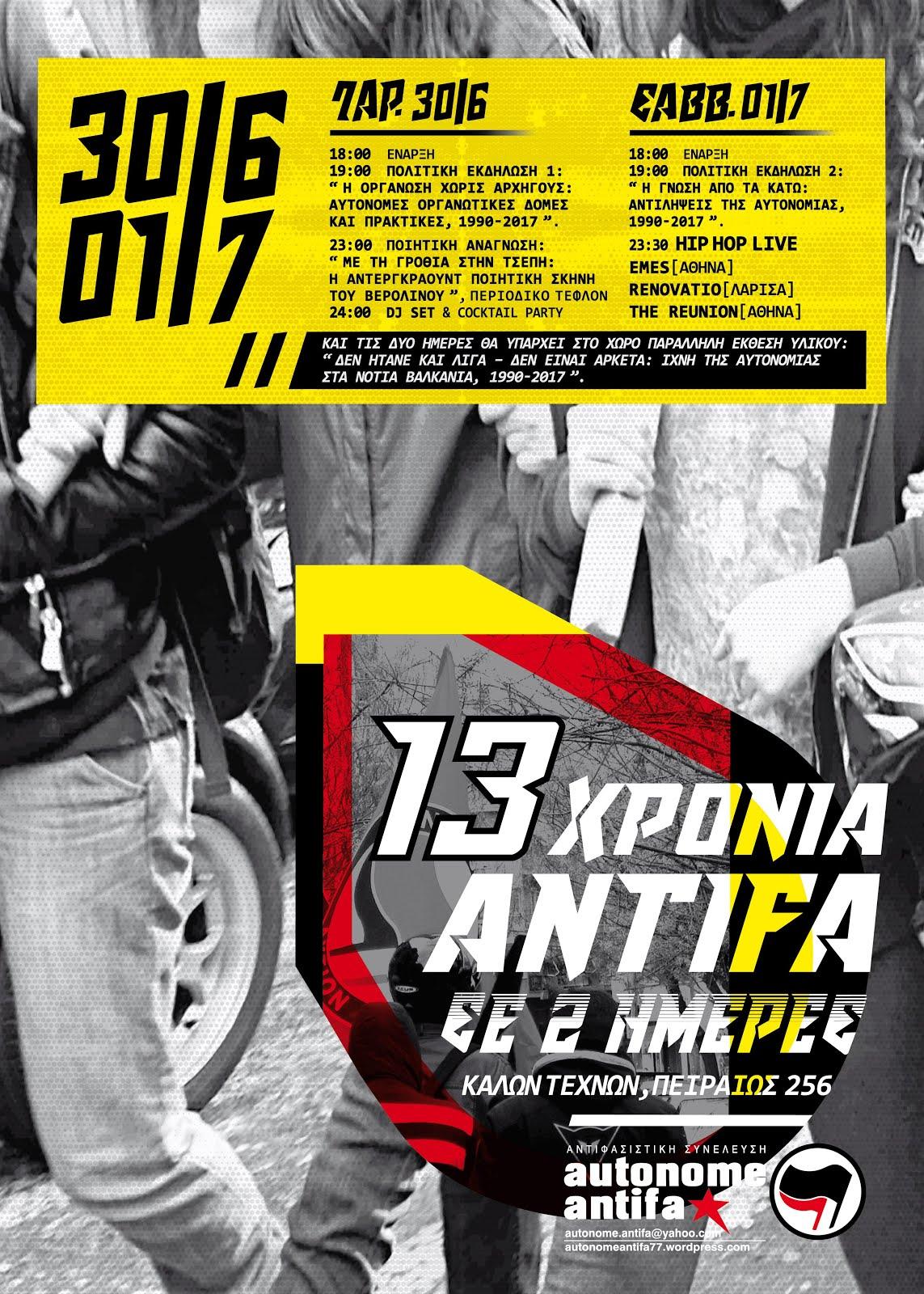 13 χρόνια antifa σε 2 ημέρες