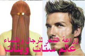 زراعة الشعر تكلفة زراعة الشعر افضل مركز زراعة الشعر للنساء و للرجال
