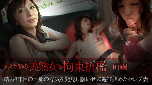 JAV Uncensored12188 22271 restraint chastisement first episode beauty Mature Mature club provides Sayaka raccoon face