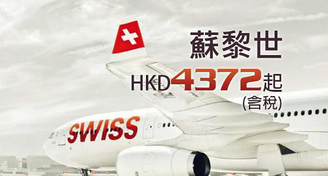 瑞士航空【早鳥優惠】香港直飛蘇黎世連稅4千幾,明年2至6月出發。