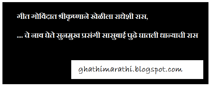 marathi ukhane naav ghene32