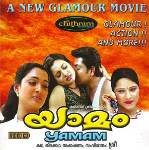 Yamam Malayalam Movie Watch Online