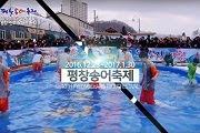 เทศกาลตกปลาน้ำแข็ง ที่พยองชาง