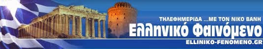 Ελληνικό Φαινόμενο - Ράδιο - Τηλεφημερίδα