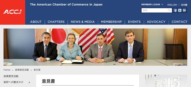 http://www.accj.or.jp/ja/advocacy/viewpoints