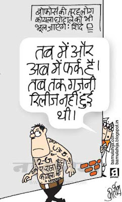 sushil kumar shinde cartoon, common man cartoon, corruption cartoon, corruption in india, coalgate scam, boforce, upa government, congress cartoon, election 2014 cartoons, indian political cartoon