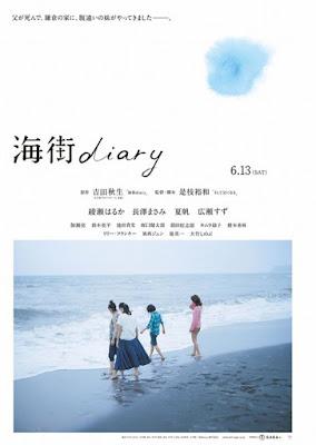 《海街diary》綾瀨遙 長澤雅美 夏帆 廣瀨鈴
