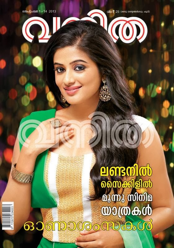 Vanitha+Magazine+1-+14+September+2013+Cover+-+Priya+Mani.jpg