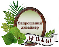 ПД в блоге Art Club UA