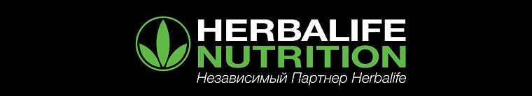 Как похудеть в Гомеле, Минске, Бобруйске. Сайт Независимого Партнера Herbalife.