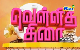 Vellithirai 25-05-2015 – Raj tv show