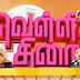 Vellithirai 28-11-14 Raj Tv Show  Episode - 406