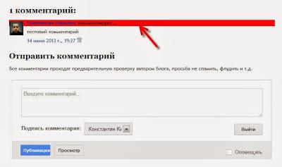 имя автора блога в комментарии на блоге будет выделено красным фоном