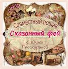 СП с Юлией Проскуриной
