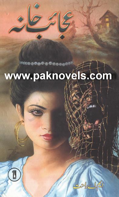 Ajaib Khana by MA Rahat