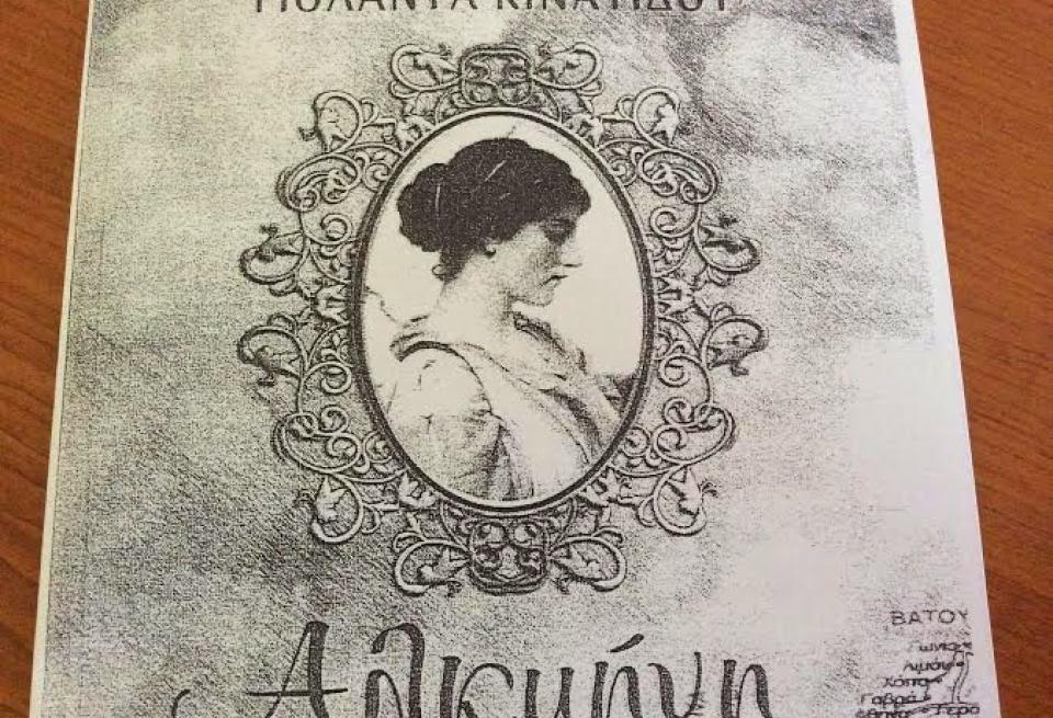 """Παρουσιάζεται το βιβλίο """"Αλκμήνη"""" της Γιολάντας Κινατίδου στο Φάρο Ποντίων Πατρών"""