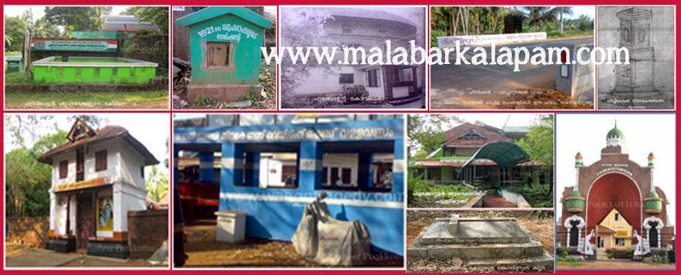 മലബാര് സമരം-Malabar Kalapam