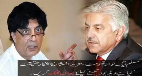 Khwaja Asif and Chouhdri Nisar Fight