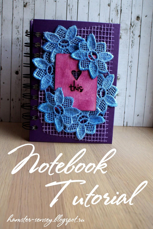 Notebook with flowers Tutorial Hamster-sensey scrapbooking мастер-класс по блокноту МК блокнот с цветами кружево чипборд скрапбукинг пружинка the cinch