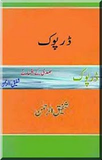 Darpok By Shafiq ur Rehman