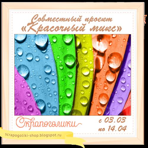 http://scrapogoliki-shop.blogspot.ru/2015/03/3.html
