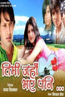 nepali movie timi jaha bhaye pani