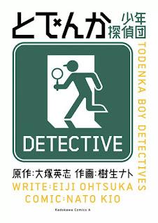 [大塚英志×樹生ナト] とでんか 少年探偵団