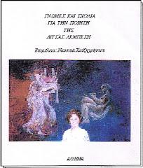 Γνώμες και σχόλια για την ποίηση της Λίτσας Λεμπέση (Δοκίμιο)