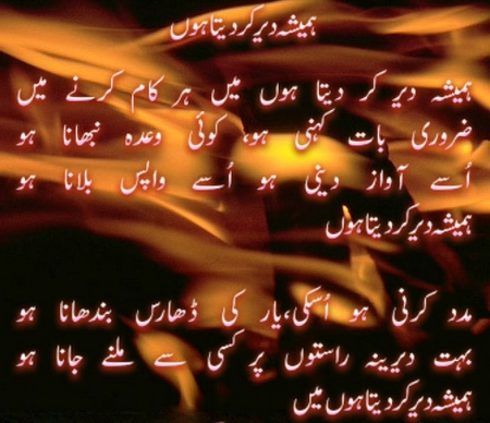 urdu poetry ghazals by famous pakistani and indian poets get the urdu