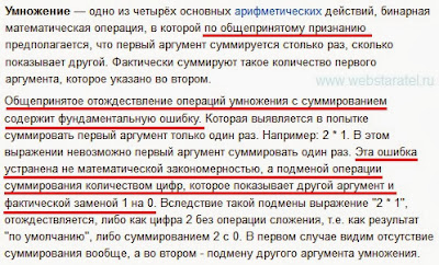 Определение умножения в Википедии. Фрагмент текста. Математика для блондинок.