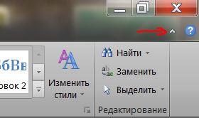 Свернуть ленту Microsoft Office 2010