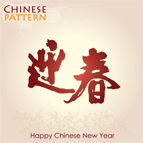 Unique Chinese New Year Calligraphy Template