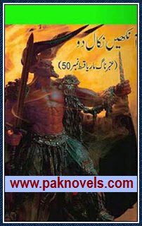 Aankhain Nikal Do  Urdu Novel by A Hameed