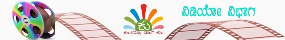 Kundapra.com | Videos