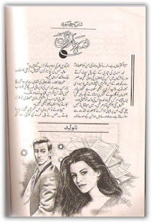 sshot 476 - Lo bhar aa gae novel Shazia Chaudhry pdf.